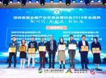 恭祝艺品企划成为深圳展览行业协会会员