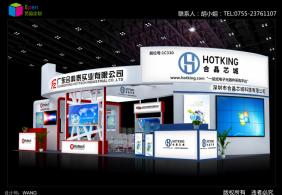 合科泰深圳电子展