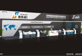 惠斯福上海电子展